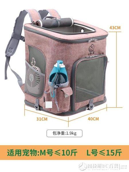 祺晟貓包雙肩透氣狗狗的背包貓咪籠子外出便攜書包太空艙寵物用品  圖拉斯3C百貨
