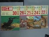 【書寶二手書T7/少年童書_RFD】小牛頓_22~30期間_共5本合售_非洲動物王國等