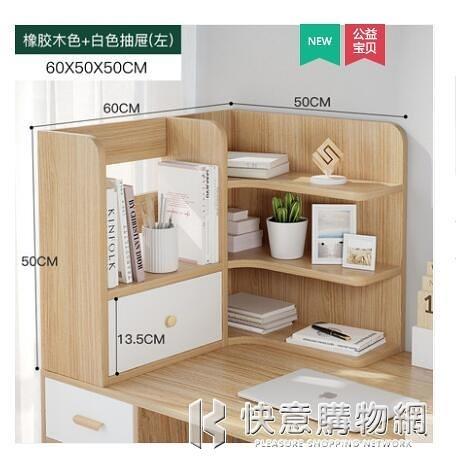 書架簡易桌上置物架創意轉角書架學生家用簡約小書柜桌面整理收納 NMS 快意購物網
