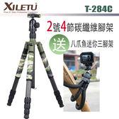 XILETU T284C+FB1 喜樂途 2號四節 迷彩碳纖維三腳架(公司貨)送八爪魚腳架