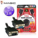 [影音相關] MAGIC 鴻象 VGA 高級顯示器延長線 螢幕線 15pin 公對母 (3M)