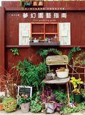 (二手書)夢幻園藝指南: 從一個小盆栽開始,打造居家花草園