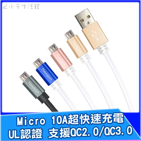 通海 Micro 10A超快速充電線 支援 QC2.0/QC3.0 UL認證 閃充