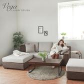 沙發 沙發床 沙發椅 L型沙發【Y0597-A】Vega 卡蜜拉北歐配色L型沙發+腳凳 完美主義