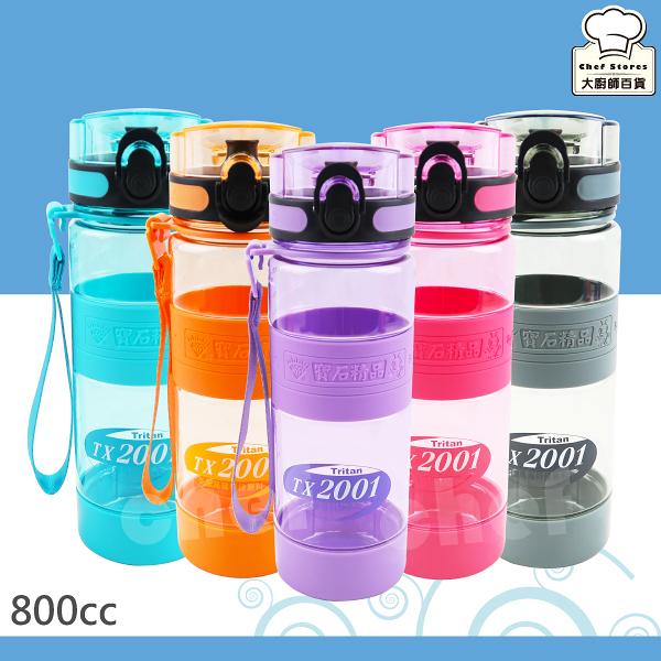 寶石牌Tritan水壺兒童水壺800cc運動水壺水杯媲美太和工房-大廚師百貨