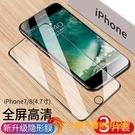 熒幕保護貼手機膜蘋果7鋼化膜iphone8全屏覆蓋7p蘋果8plus手機i7抗藍光8P全包邊ip7防摔ip8【小獅子】