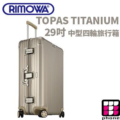 RIMOWA行李箱出租 TOPAS TITANIUM 系列 29吋 中型四輪旅行箱