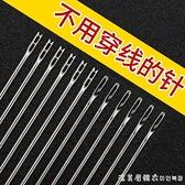 免穿針老人專業針手縫盲人針鋼針手工diy縫衣服針線不用穿線的針【美眉新品】