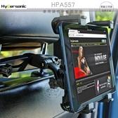 《飛翔無線3C》Hypersonic HPA557 車用頭枕平板固定座│公司貨│車內IPAD架 後座平板支架