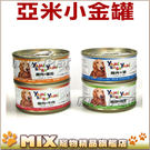 ◆MIX米克斯◆亞米亞米狗罐頭.小金罐80g.四罐99元