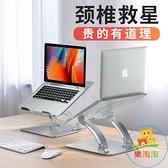 筆電支架折疊式可升降筆記本支架電腦增高架 樂淘淘