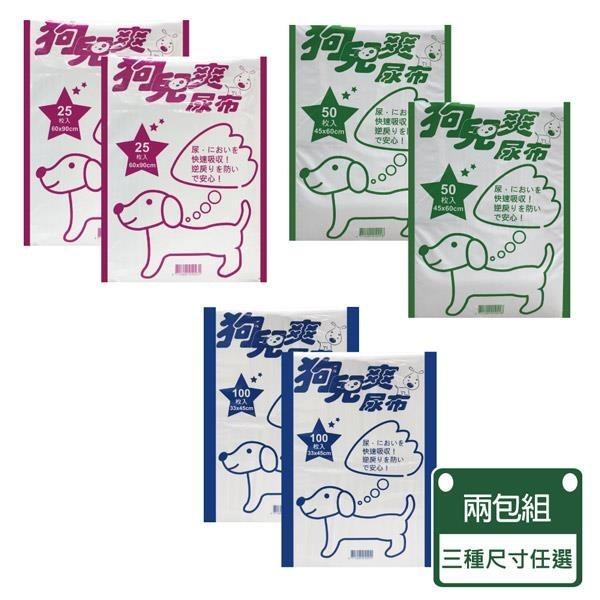 【南紡購物中心】【狗兒爽】 寵物用尿布墊 兩包入-三種尺寸可挑選