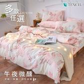 頂級天絲雙人床包被套四件組【多款任選】台灣製