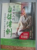 【書寶二手書T3/保健_IKM】寫給女人的自然律例_陳堅真