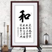 十字繡客廳簡約現代線繡新款印花和字書法字畫掛書房辦公室簡單繡 酷斯特數位3cYXS