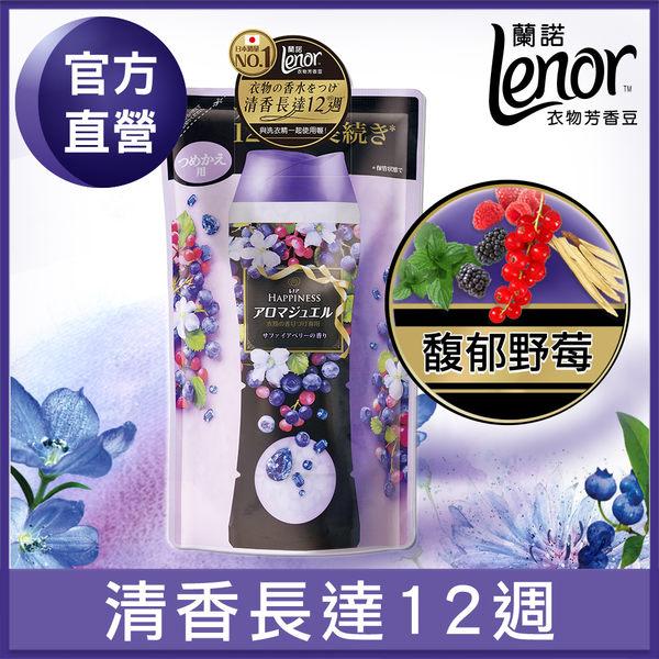 Lenor蘭諾衣物芳香豆/香香豆(馥郁野莓)455ml補充包- P&G寶僑旗艦店