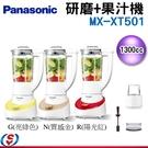 【信源】1300ML【Panasonic 國際牌果汁機+研磨機-玻璃杯】 MX-XT501