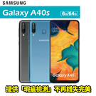 Samsung Galaxy A40s 贈5200行動電源+側翻皮套+9H玻璃貼 6.4吋 6G/64G 八核心 智慧型手機 0利率 免運費