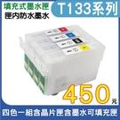 【四色墨匣內含墨水】EPSON T133/133 填充式墨水匣 T22/TX120/TX130/TX420W/TX320F/TX430W/TX235