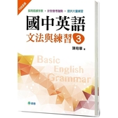 國中英語文法與練習 3 (新課綱版)
