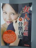 【書寶二手書T4/兩性關係_OQL】女人幸福與什麼有關_陳彤