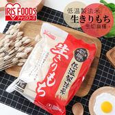 日本 iris foods 低溫製法生切麻糬 1kg 麻糬 日本麻糬 純生切麻糬 麻糬湯 年糕湯 烤麻糬 中秋