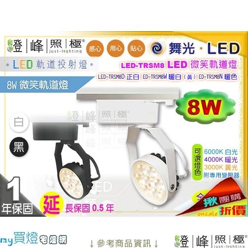 【舞光LED】LED 8W。微笑軌道燈 高演色性 散熱佳 黑白二款 保固延長 #TRSM8【燈峰照極my買燈】