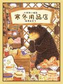(二手書)大熊與小睡鼠:寒冬用品店