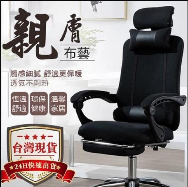 【現貨推薦】6D人體工學躺椅 電競椅 躺椅 電腦椅 辦公椅 睡覺椅 老板椅 主管椅 人體工學椅