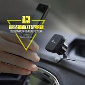 新年鉅惠車載手機架吸盤式導航支架 多功能通用款手機吸盤磁鐵汽車用品 芥末原創