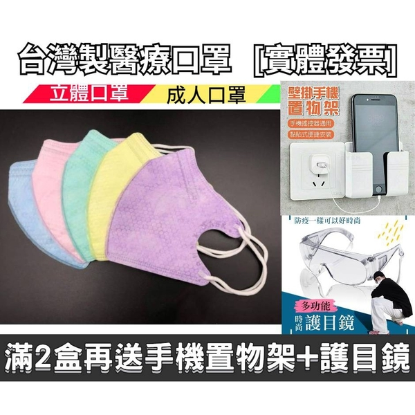 鼻恩恩BNN 3D立體 (U系列五彩繽紛泡泡) 成人醫療口罩 50入/盒 滿2盒再送手機置物架+護目鏡
