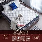 【H&D】波斯系列-舒柔四線乳膠透氣獨立筒床墊-單人3.5尺