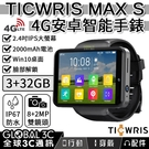 TICWRIS MAX S 4G 安卓智能手錶 2.4吋大螢幕 2000mAh電池 3+32GB IP67防水 臉部辨識