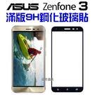 ASUS Zenfone 3  ZE552KL ZE520KL 滿版 全膠 滿膠 鋼化玻璃貼 9H 自動吸附【采昇通訊】