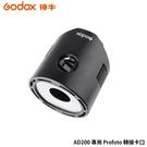 【EC數位】Godox 神牛 AD-P AD200 專用 Profoto 燈頭轉接卡口 AD200-Profoto