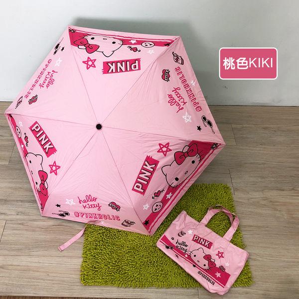 特惠-《真心良品》可愛HELLO KITTY黑膠三折晴雨傘1入