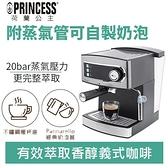 PRINCESS 荷蘭公主 249407 20bar義式濃縮咖啡機