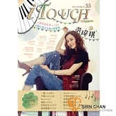 i Touch(就是愛彈琴) 第55輯【鋼琴譜/五線譜/鋼琴教學】