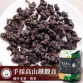 台灣茶人~【手捻高山鐵觀音-碳焙風味】(150g)x4包