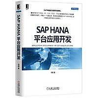 簡體書-十日到貨 R3Y【SAP HANA平臺應用開發】 9787111534716 機械工業出版社 作者:作者:劉剛
