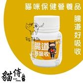 Catpool貓侍[貓咪保健營養品,腸道好吸收,80g]