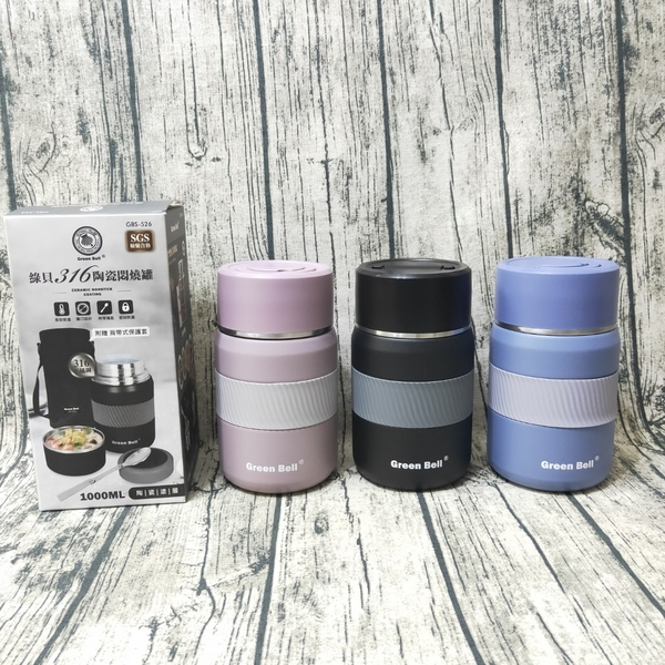 綠貝 陶瓷悶燒罐 附湯匙背袋 保溫瓶 保冰瓶 保冰罐 寶貝外出副食品容器 真空食物罐 悶燒罐