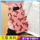 卡通狗狗殼 三星 Note9 Note8 霧面手機殼 保護殼保護套 磨砂軟殼