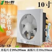 換氣扇10寸廚房窗式排風扇排油煙 家用衛生間強力牆壁抽風機YTL 220V Life Story