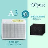 【Opure 臻淨】A3 高效抗敏HEPA光觸媒抑菌空氣清淨機  光觸媒阿肥機(15~20坪)