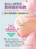 (二手書)胎兒心理學家敎妳做好胎教
