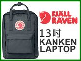 ╭OUTDOOR NICE╮瑞典 FJALLRAVEN KANKEN LAPTOP 13吋電腦後背包 031 石墨灰 筆電包