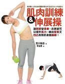 肌肉訓練&伸展操讓關節變柔軟,在家就可以提升肌力,練出優美又凹凸有致的身體曲..