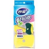 妙潔輕鬆掛海棉菜瓜布補充包3片【愛買】