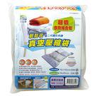 多益得真空壓縮袋家庭號組合包(4M+1S)